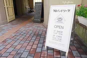 Freundlieb Cafe - Kobe Kitano Ikuta Japan