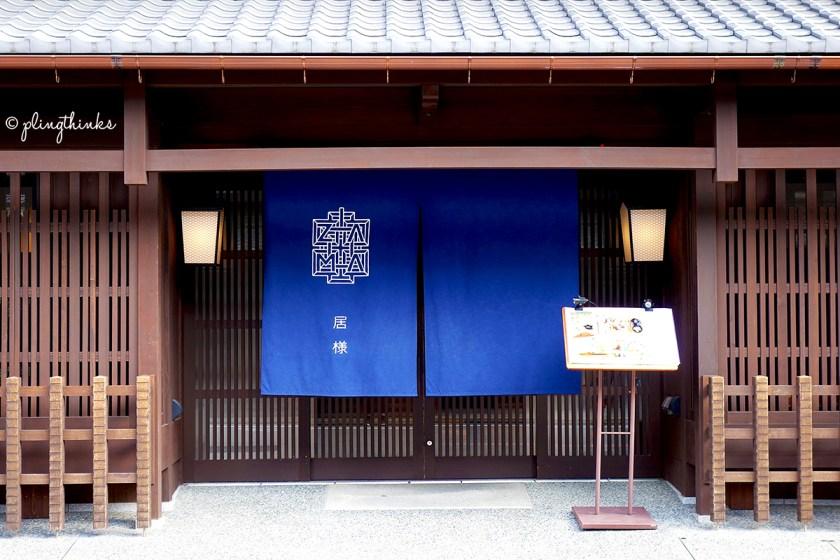Izama Entrance - Kyoto Shijo Restaurant