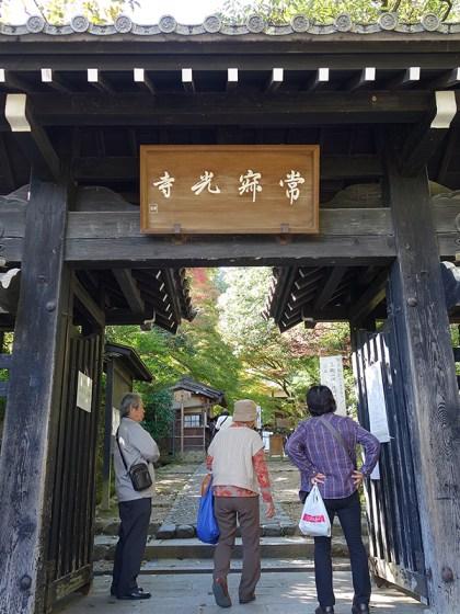 Jojakko-ji Entrance - Kyoto Arashiyama