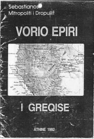 Vorio Epiri i Greqisë, ballina