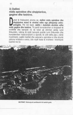 Vorio Epiri i Greqisë, f. 12