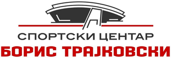 """Спортски центар """"Борис Трајковски"""" и линк на њихову званичну страницу"""