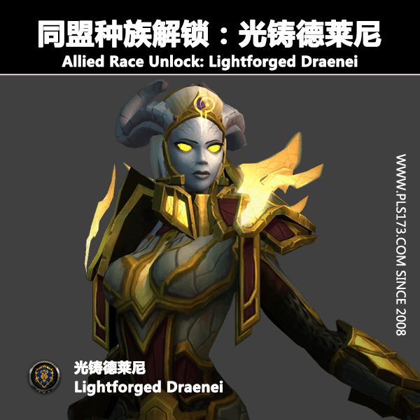 Lightforged Draenei 光铸德莱尼