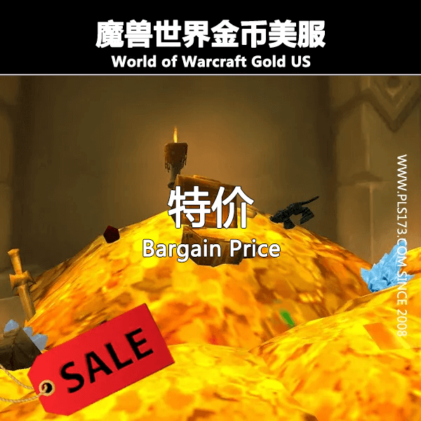 美服魔兽世界金币-特价热门区