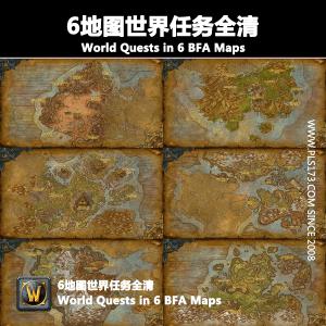 6地图世界任务全清