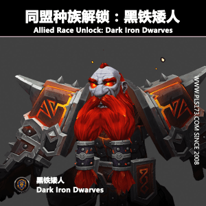 Dark Iron Dwarves 黑铁矮人