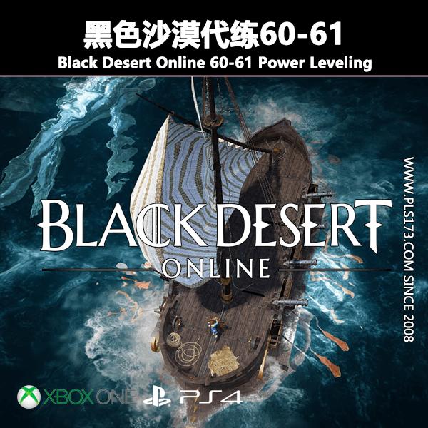 【XBOX/PS4】黑色沙漠代练60-61