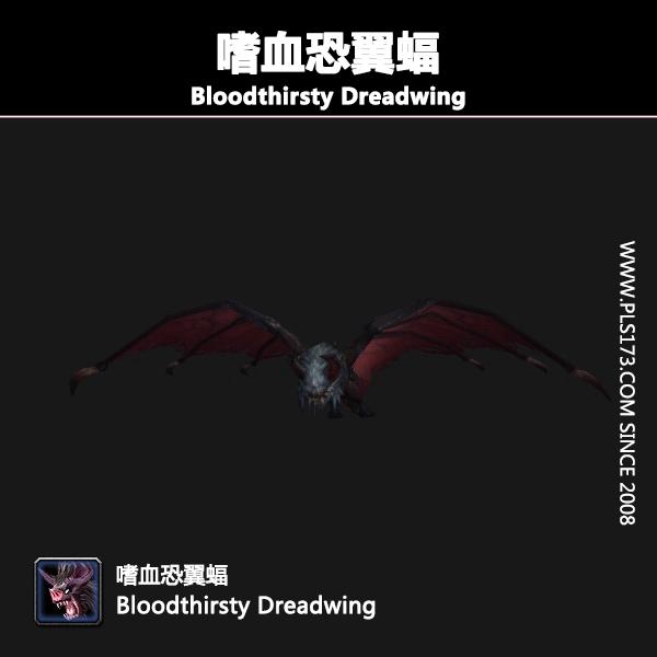 嗜血恐翼蝠Bloodthirsty Dreadwing