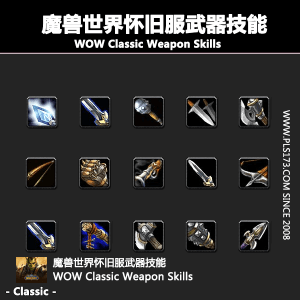 【美服】魔兽世界怀旧服武器技能代练