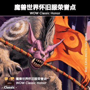 魔兽世界怀旧服荣誉点