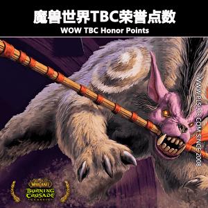 魔兽世界TBC荣誉点数代刷