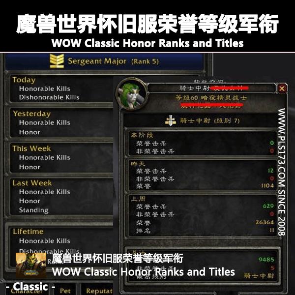 魔兽世界怀旧服荣誉等级军衔