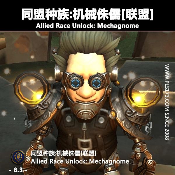 【美服】解锁同盟种族:机械侏儒[联盟]