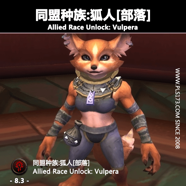 【美服】解锁同盟种族:狐人[部落]