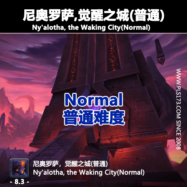 【美服】尼奥罗萨,觉醒之城(普通)