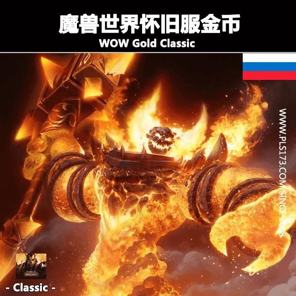 【欧服】魔兽世界怀旧服金币(俄罗斯区)