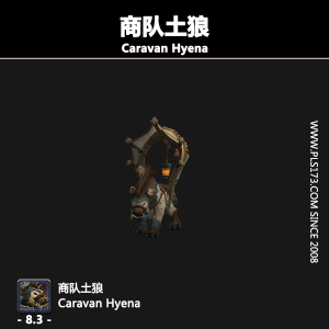 魔兽世界坐骑:商队土狼Caravan Hyena