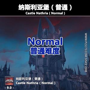 【美服】魔兽世界9.0团本:纳斯利亚堡(普通)