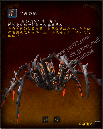 邪恶战蛛Vicious War Spider www.pls173.com