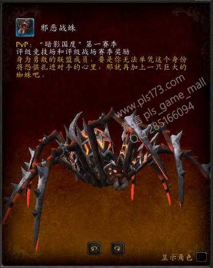 邪恶战蛛Vicious War Spider www.pls173.com