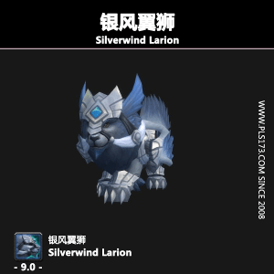 魔兽世界坐骑:银风翼狮Silverwind Larion