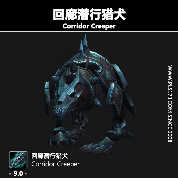 回廊潜行猎犬Corridor Creeper@PLS173.COM