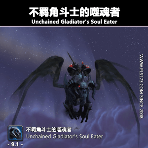 【美服】坐骑:不羁角斗士的噬魂者