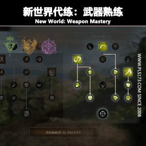 New World新世界代练: Weapon Mastery武器熟练度1-20级@PLS173.com