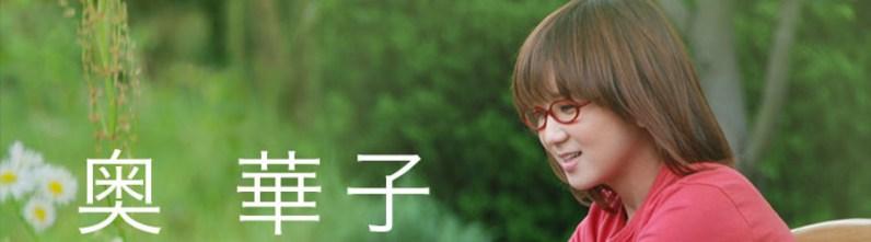 okuhanako-ashita-saku-hana-promo-crop.jpg
