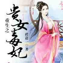 Rebirth: Noble Woman, Poisonous Concubine|重生之贵女毐妃 Chapter 4