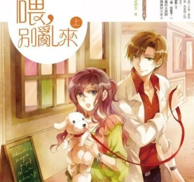 Hey, Don't Act Unruly!|喂, 别乱来!Chapter 24