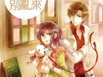 Hey, Don't Act Unruly!|喂, 别乱来!Chapter 25