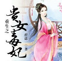 Rebirth: Noble Woman, Poisonous Concubine|重生之贵女毐妃 Chapter 17