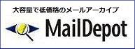MailDepot