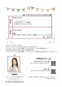 アンガーイベントチラシ(裏) (Unicode エンコードの競合)