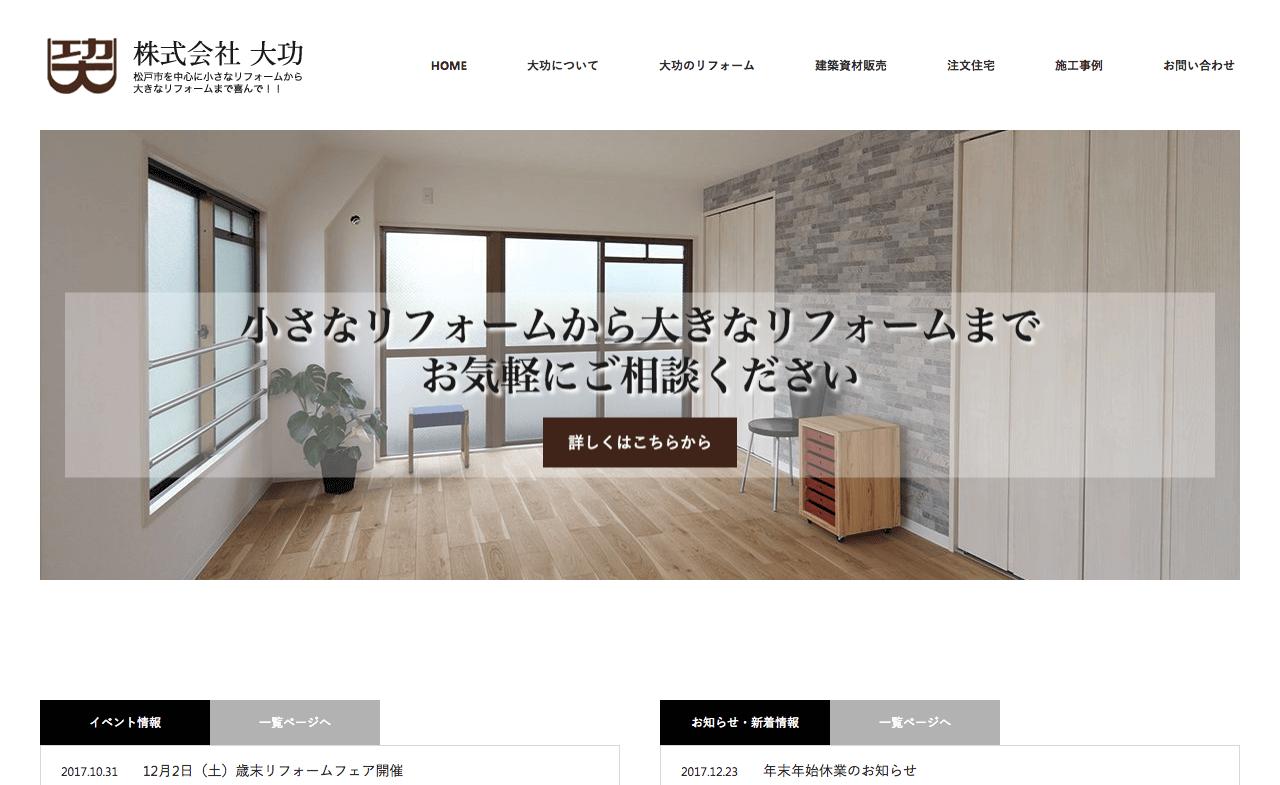 daikou-jp.com