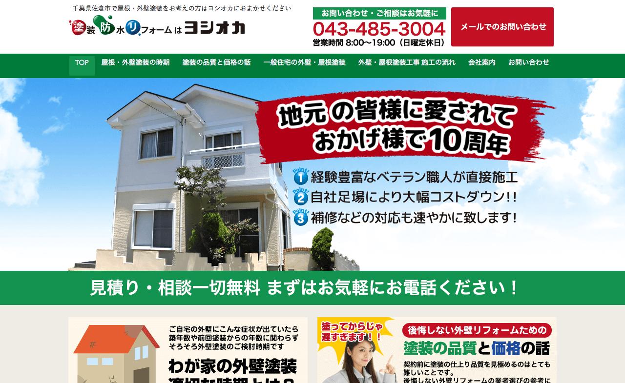 yoshiokatosou.jp