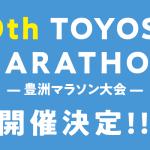 第10回豊洲マラソン大会開催 決定のお知らせ