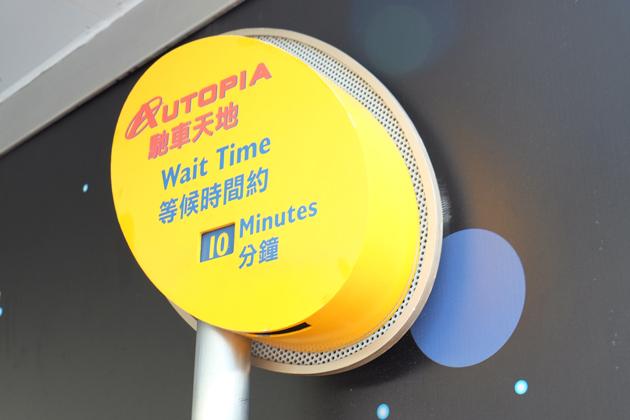 香港ディズニーランド_オートピア_待ち時間は10分