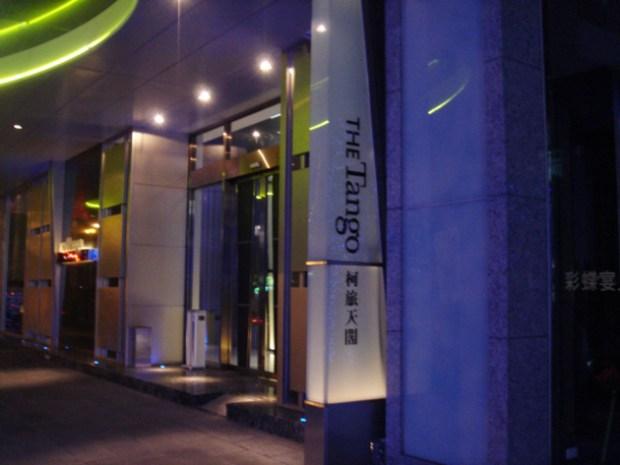 柯旅天閣 THE TANGO (信義) ホテル入口