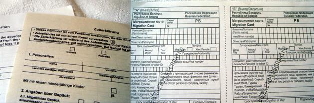 MOSKVA EXPRESS(モスクワエクスプレス) ドイツ出国 書類