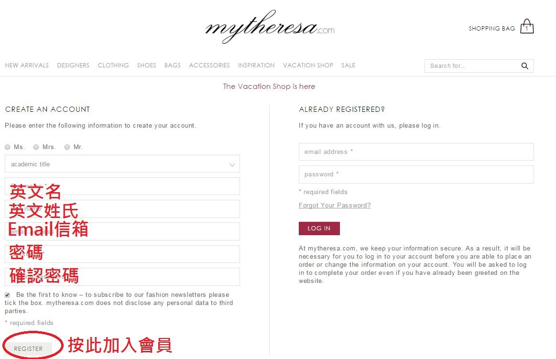 ▌購物教學 ▌ 德國精品網站Mytheresa購物教學、關稅支付、運費、退貨流程