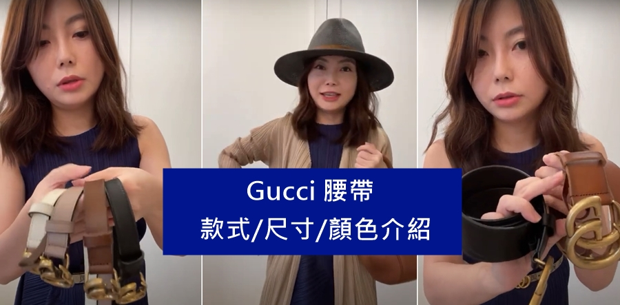 Gucci腰帶尺寸/款式/顏色介紹與選擇,把社團直播影片剪好囉!