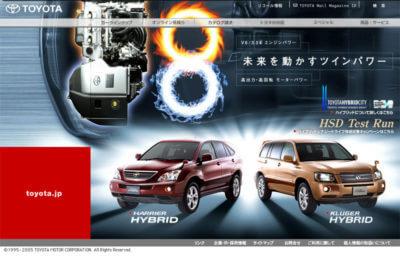 2005年 トヨタ自動車株式会社のWebサイト