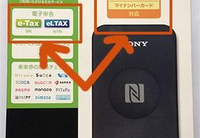 e-tax用カードリーダーライター
