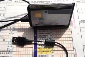 e-Tax用カードリーダライタで確定申告