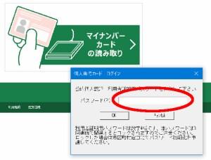 マイナンバーカードの暗証番号入力