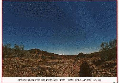 Дракониды в небе над Испанией