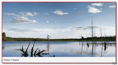 аномальное озеро Сюрзи находящееся в Карелии