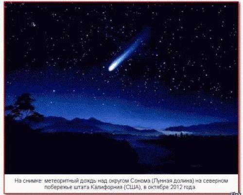 метеоритный дождь над округом Сонома